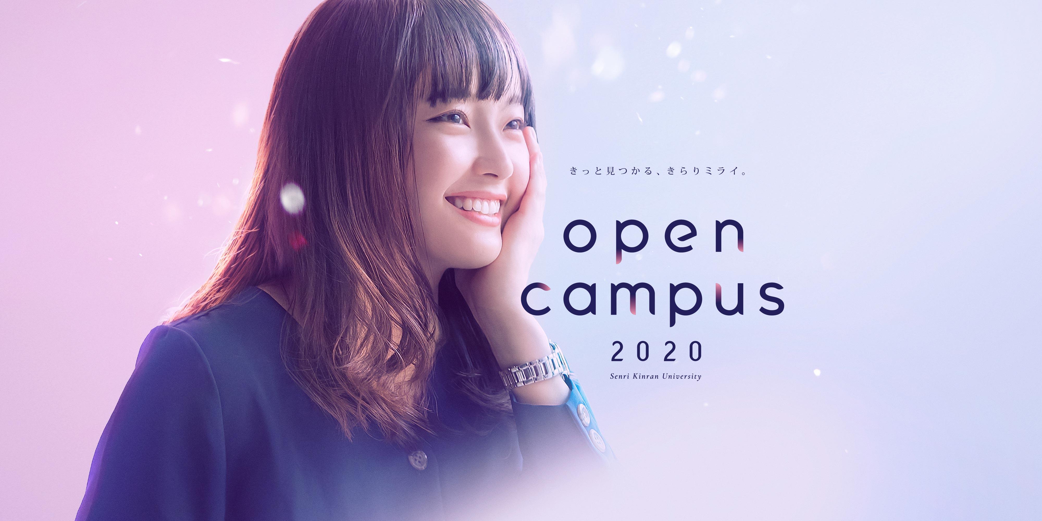 キャンパス 四 2020 大学 オープン 天王寺
