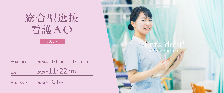 総合型選抜看護AO