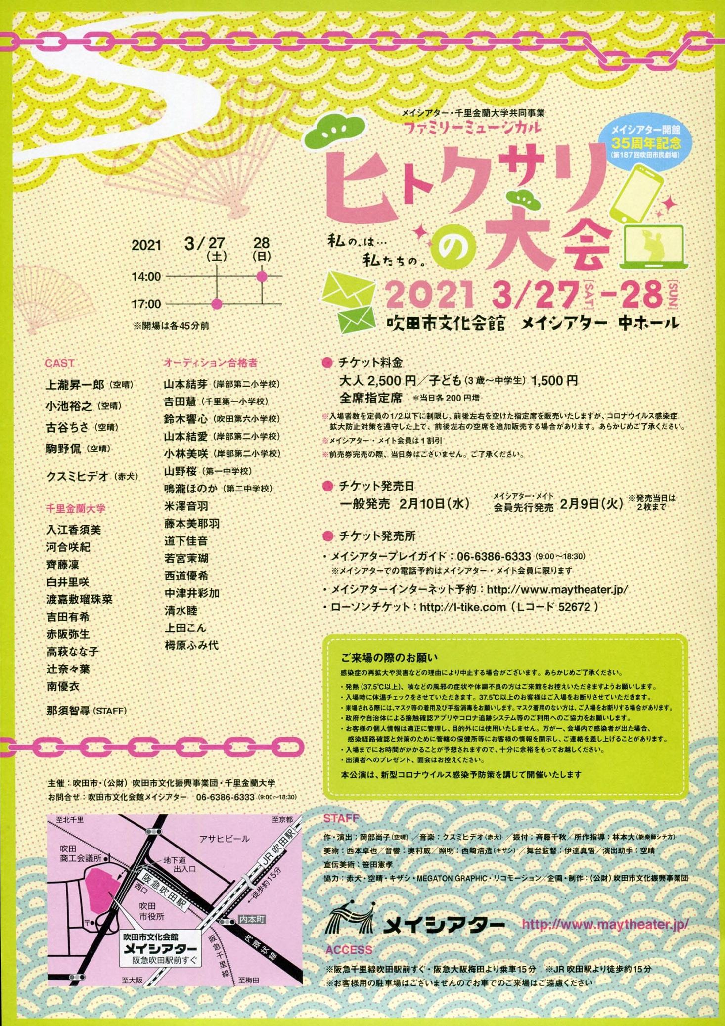 ファミリーミュージカル2021ウラ