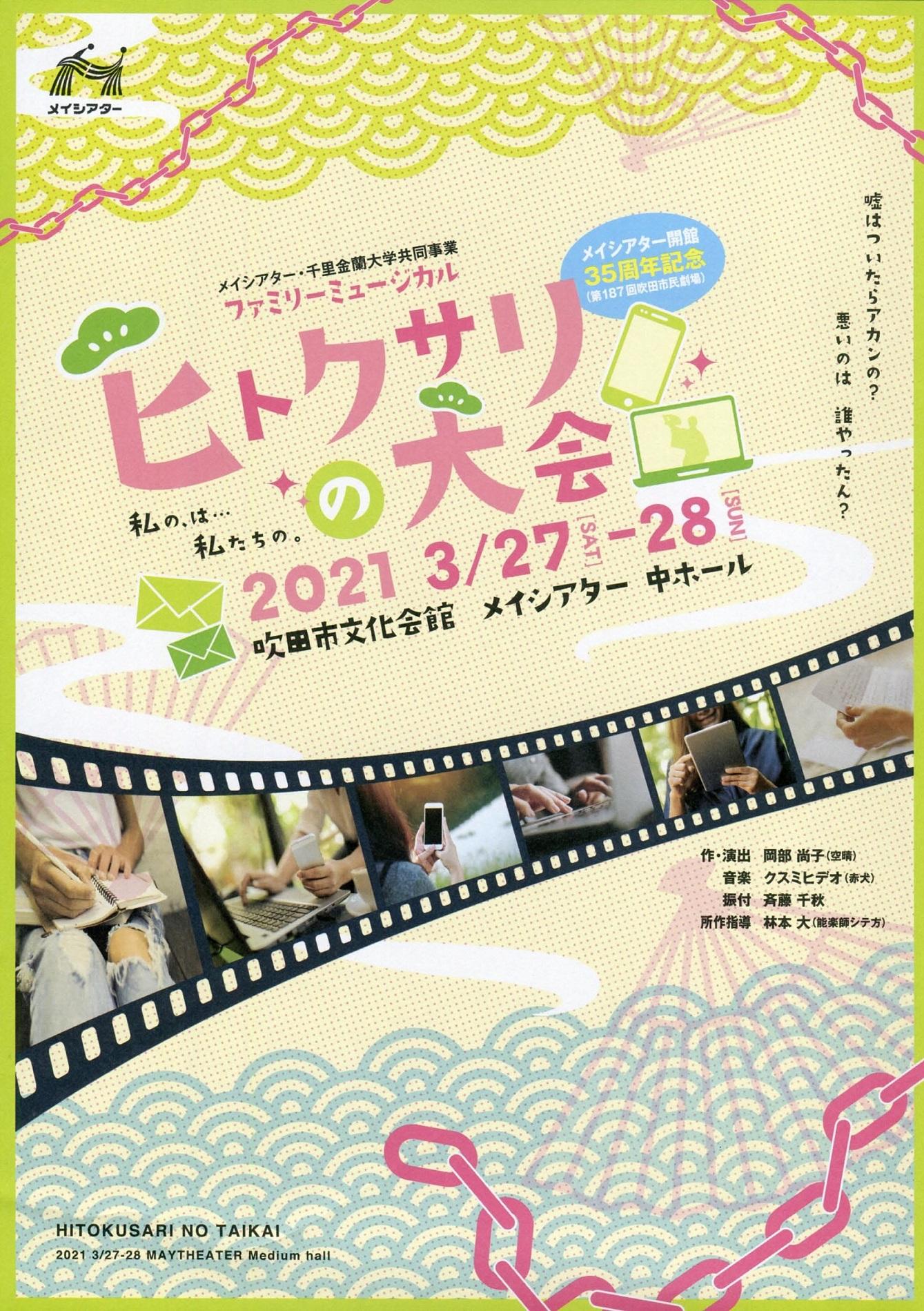 ファミリーミュージカル2021オモテ