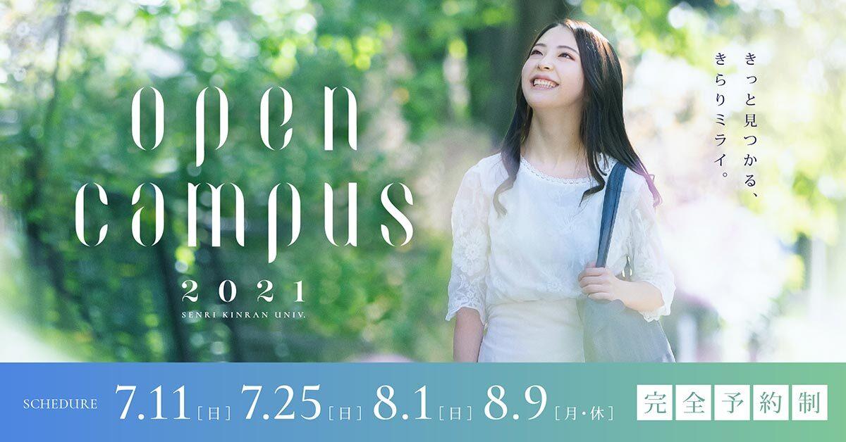 千里金蘭大学オープンキャンパス